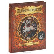 """Книга """"Иллюзионология: Невероятная коллекция чудес"""""""